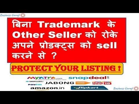 बिना Trademark  के Other Seller को रोके अपने प्रोडक्ट्स को sell करने से !  protect your listing !