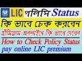 কি ভাবে LIC পলিসি চেক করবেন How to Check LIC Policy Status & pay online premium in Bengali