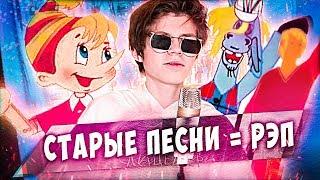 СТАРЫЕ ПЕСНИ В РЭПЕ // Буратино, Бременские музыканты, Чунга-Чанга (Клипы)