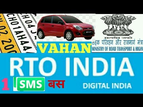 How to know any vehicle detail in one SMS | गाडी के नंबर से लें पुरी जानकारी
