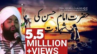 Sayyed Aminul Qadri Hazrat Imam e Hasan Ki Sahadat,aur ek Rula dene Wala waiqya