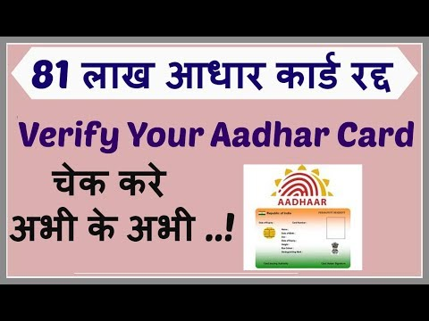 Aadhar Cards: How To Check if it's Deactivated? How to Verify?