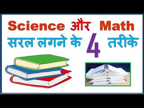 4 Study Tips make Science Math look easy In Hindi पढ़ने के 4 तरीके
