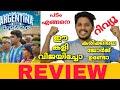 Argentina Fans Kaattoorkadavu Review New Malayalam Movie mp3