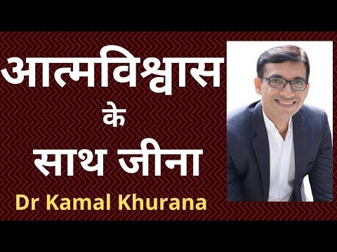 आत्मविश्वास के साथ जीना || Best Motivational Video 2017 || Kamal Khurana