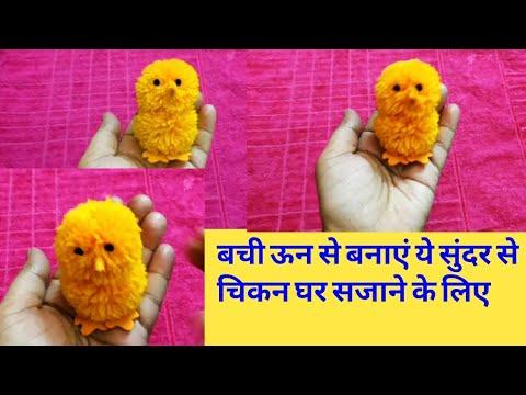 बची हुई ऊन से बनाएं प्यारे से चूजे (chick)और घर सजाएं या छुट्टियों में बच्चों को खुश करें आसानी से ।