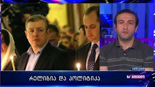 იაგო ხვიჩია რელიგიასა და პოლიტიკაზე @TV Pirveli
