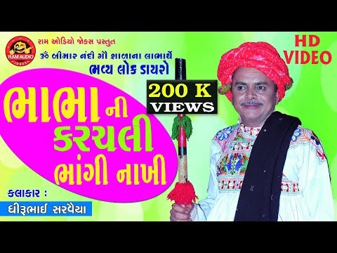 Xxx Mp4 Bhabha Ni Karachali Bhangi Nakhi Dhirubhai Sarvaiya New Gujarati Comedy 2019 HD Video 3gp Sex
