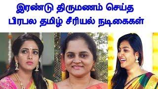 இரண்டு திருமணம் செய்த பிரபல தமிழ் சீரியல் நடிகைகள் | Cinerockz