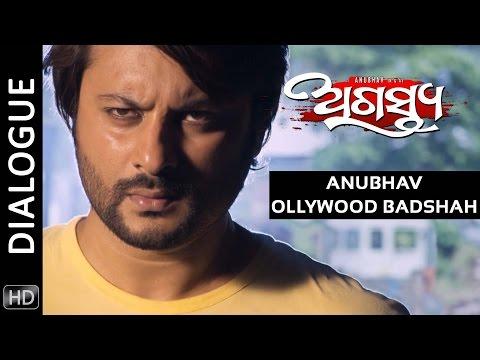 Xxx Mp4 Anubhav Ollywood Badshah Dialogue Agastya Odia Movie HD Anubhav Jhilik 3gp Sex