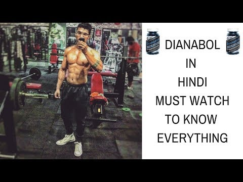 Dianabol In Hindi | Dianabol Results | what Is Dianabol in hindi | Dianabol Is Safe Or Not |