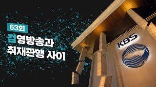 [풀영상] J 63회 : 하나의 증언, 인식의 간극.. 유시민 vs KBS
