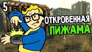 Fallout 3 Прохождение На Русском #5 — ОТКРОВЕННАЯ ПИЖАМА
