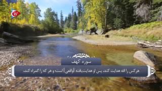 ترجمه صوتی تصویری قرآن حکیم ( 018 ) سوره كهف