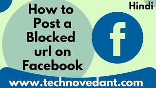 How to Unblock URL from Facebook - Website URL Blocked By