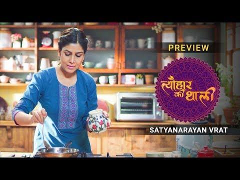 Tyohaar Ki Thaali Episode 13 - Satyanarayan Vrat | Preview