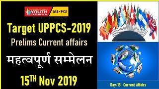 Target PCS –2019 || Prelims Current Affairs Daily GK Series  || 14th  Nov. 2019