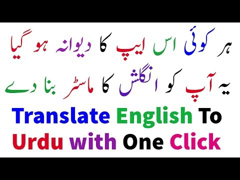 Translate English To Urdu With Camera - Learn English on mobile