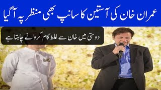 Hidden Enemy of Imran Khan | Who is he? | Opinion