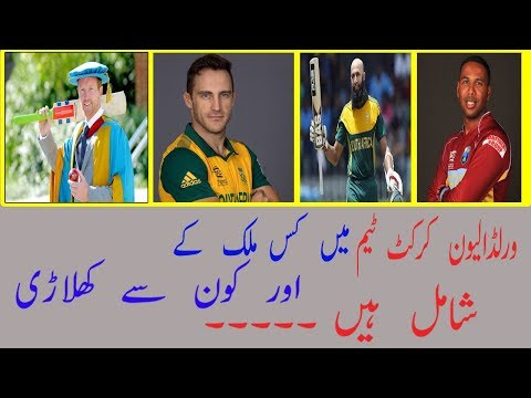 final player of announce world eleven cricket team tour of pakistan