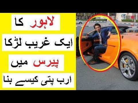 A Poor Boy from Lahore Becomes a Billionaire in France