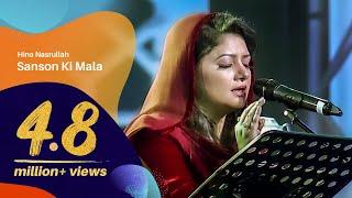 Sanson Ki Mala | Hina Nasrullah | Dhaka International FolkFest 2019
