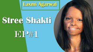 Stree Shakti : Inspirational & Emotional Story |Acid Attack Survivor Laxmi Agarwal - Ep #01