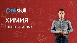 Download Химия 11 класс: Строение атома Video