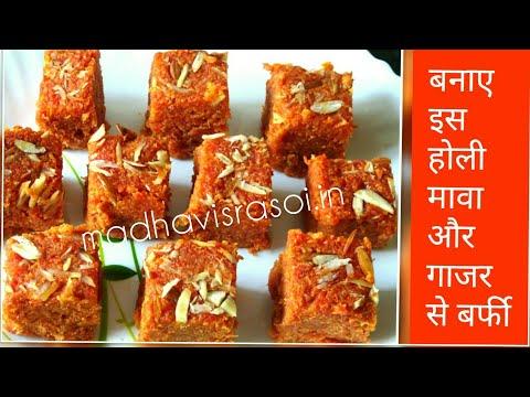 Gajar ki barfi |  गाजर की बर्फी | बनाए इस होली कुछ अलग | HOLI SPECIAL | Madhavi's Rasoi