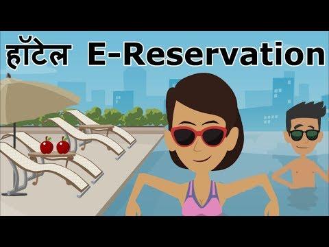 हॉटेल कैसे चुने? | How to select a good hotel | Hindi Video Tips