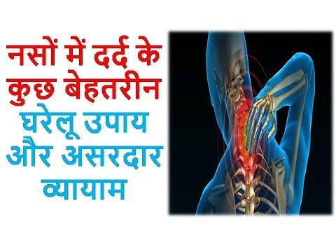 नसों में दर्द के कुछ बेहतरीन घरेलू उपाय और असरदार व्यायाम ll Ayurveda Home Care