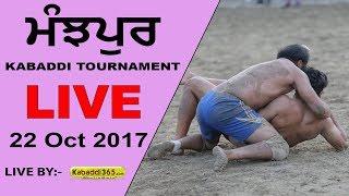 🔴[live] Manjpur (hoshiarpur) Kabaddi Tournament 22 Oct 2017
