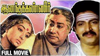 Anandha Kanneer Full Movie | Sivaji Ganesan, Lakshmi, Visu | Super Hit Tamil Family Drama