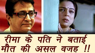 Reema Lagoo: Husband Vivek Lagoo REVEALS real reason behind Reema's Death | FilmiBeat