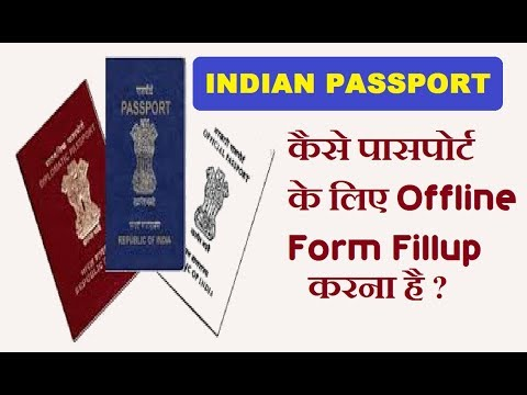 HOW TO FILL  OFFLINE FORM FOR PASSPORT APPLY - 2018
