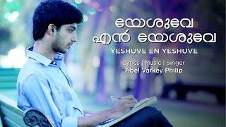 YESHUVE EN YESHUVE | Malayalam Music Album | Christian Devotional Song 2017 | By Abel Varkey Philip.