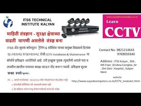 CCTV Training Courses in Kalyan Dombivali