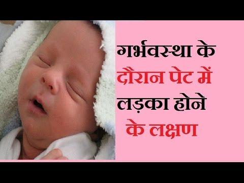 गर्भ में लड़का होने का लक्षण - Baby Boy Symptoms During Pregnancy in Hindi by Deepika Gadai