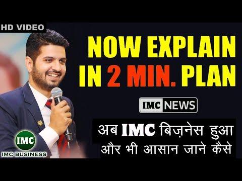 2 मिनट में समझाएं IMC Business Plan || तो देखें यह वीडियो || Informational Video By Amandeep singh