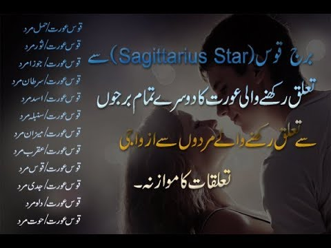 Sagittarius Star (قوس عورت) Marriage And Love Compatibility With Men Related From Others Stars Urdu