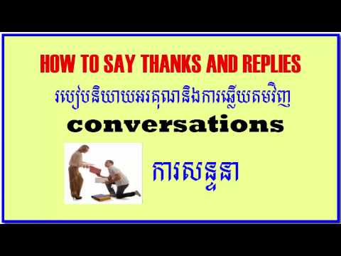 Study English Khmer, conversations about how to say thanks and replies: សិក្សាភាសាអង់គ្លេសខ្មែរ