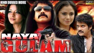 Naya Gulam - Nagarjuna, Simran & Reema Sen - Full HD Hindi Dubbed Movie