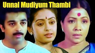 Unnal Mudiyum Thambi | Full Tamil Movie | Kamal Haasan | K. Balachander