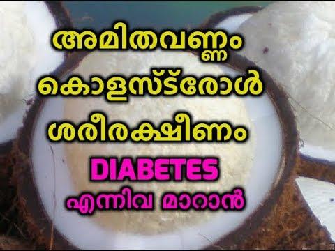 പ്രമേഹം/അമിതവണ്ണം/കൊളസ്ട്രോൾ/ശരീരക്ഷീണം എന്നിവ അകറ്റാൻ Health Benefits Of  Coconut Embryo