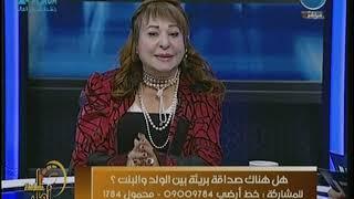 #x202b;برنامج ساعة أمل | مع أمل ولقاء حول إمكانية الصداقة بين الرجل والمرآة بالمجتمع المصري 1-11-2018#x202c;lrm;