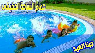 !!..نزلنا حمام السباحة الحقيقي🏊♀️..!! جبنا العيدفي بيتنا الجديد لأول مرة🥳🏡ردة فعل ولادنا ملهاش حل🌊🤗