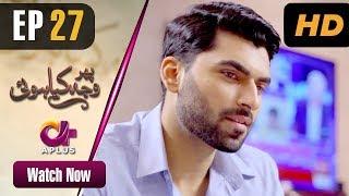 Pakistani Drama | Phir Wajah Kya Hui - Episode 27 | Aplus | Alyy, Rizwan, Faria, Maira