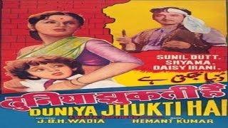 DUNIYA JHUKTI HAI Sunil Dutt, Shyama