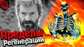 ПРЕДЕЛЫ РЕГЕНЕРАЦИИ   ПОЧЕМУ ОН ТЕРЯЕТ СПОСОБНОСТИ В ФИЛЬМЕ? (Логан, Росомаха, Logan, Wolverine)