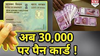 अब 30,000 रुपये के cash Transaction पर भी दिखाना पड़ सकता है Pan Card
